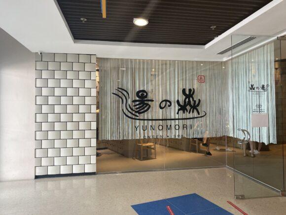 シンガポールの入浴施設『湯の森 温泉&スパ』に行ってみた感想